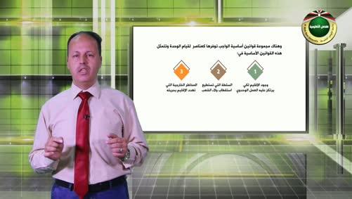 مقرر الوطن العربي والتحديات المعاصرة- التحديات السياسية