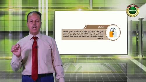 مقرر الوطن العربي والتحديات المعاصرة- التحديات الاقتصادية- تأصيل نظري