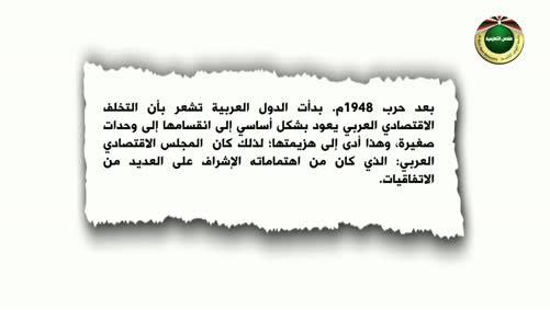 مقرر الوطن العربي والتحديات المعاصرة- التحديات الاقتصادية-المجلس الاقتصادي العربي