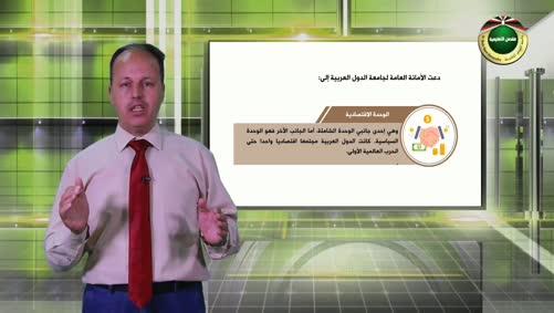 مقرر الوطن العربي والتحديات المعاصرة- التحديات الاقتصادية-اتفاقية الوحدة الاقتصادية