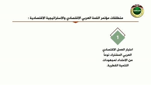 مقرر الوطن العربي والتحديات المعاصرة- التحديات الاقتصادية-مؤتمر القمة العربي الاقتصادي