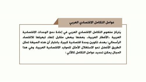 مقرر الوطن العربي والتحديات المعاصرة- التحديات الاقتصادية-عوامل التكامل الاقتصادي العربي