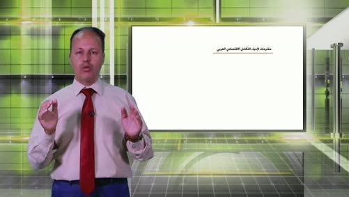 مقرر الوطن العربي والتحديات المعاصرة- التحديات الاقتصادية-معوقات التكامل الاقتصادي العربي