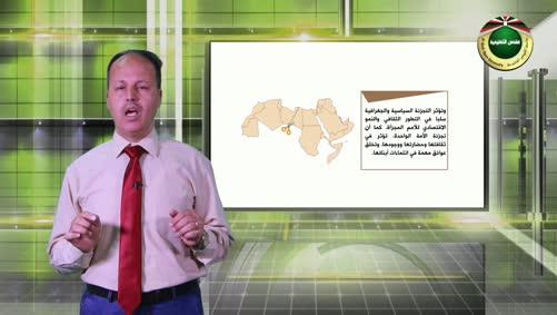 مقرر الوطن العربي والتحديات المعاصرة- التحديات السياسية-التجزئة السياسية