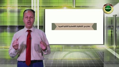 مقرر الوطن العربي والتحديات المعاصرة- التحديات الاقتصادية-التكامل الاقتصادي العربي