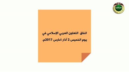 مقرر الوطن العربي والتحديات المعاصرة- تحدي البقاء والبقاء للأفضل- سلاح البترول