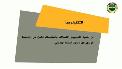 مقرر الوطن العربي والتحديات المعاصرة- تحدي البقاء والبقاء للأفضل- سبل الخروج من المأزق