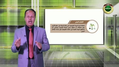 مقرر الوطن العربي والتحديات المعاصرة- الحفاظ على البيئة