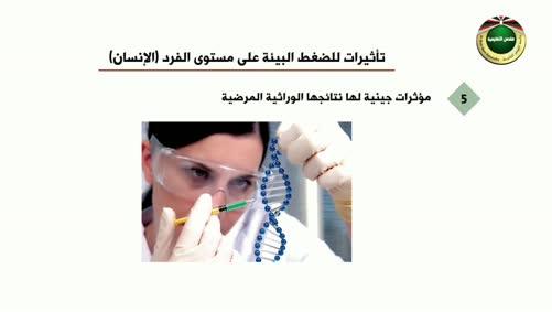 مقرر الوطن العربي والتحديات المعاصرة- الحفاظ على البيئة- التوازن البيئي