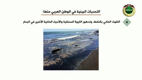 مقرر الوطن العربي والتحديات المعاصرة- الحفاظ على البيئة- اهم المشكلات البيئة