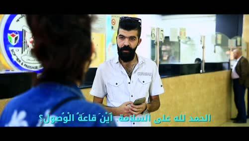 العربية لغير الناطقين بها-في مَطارِ ياسِرِ عَرَفات