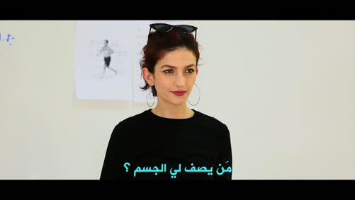 العربية لغير الناطقين بها-جسم الإنسان