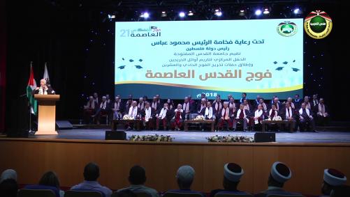 حفل تخريج 2018 - فوج القدس العاصمة
