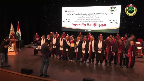 حفل تخريج 2019 - فوج الإرادة والصمود