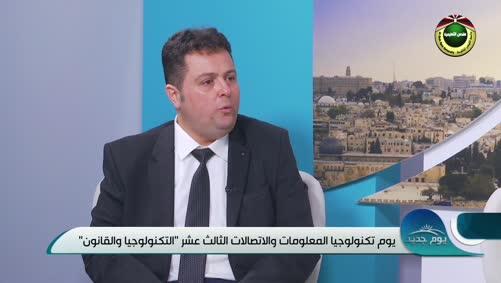 مقابلة د محمد ابو عمر على فضائية القدس التعليمية برنامج يوم جديد