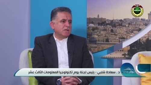 مقابلة م سعادة الشلبي على فضائية القدس التعليمية برنامج يوم جديد