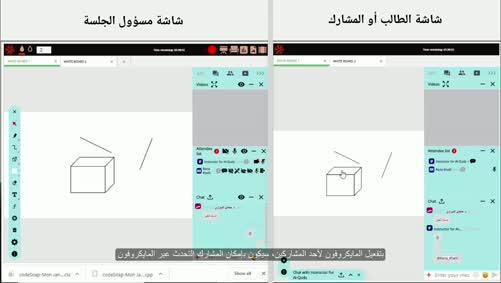 تقنية الصف الافتراضي Virtual Class / شاشة الطالب أو المشارك