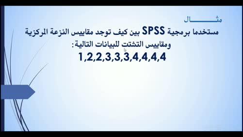 الجانب العملي للإحصاء التطبيقي-تقدير مقاييس النزعة المركزية والتشتت باستخدام spss pptx Screen Stream