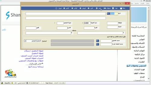 الوحدة الاولى - التعرف على الشاشة الرئيسية للمندوبين وادخال مندوبين جدد  3