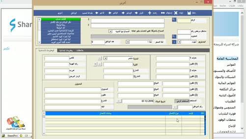 الوحدة الاولى - الدخول الى برنامج الشامل المحاسبي والتعرف على بيئة عمل البرنامج 1