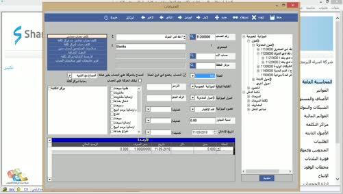 الوحدة الثالثة - التعرف على الشاشة الرئيسية لدليل الحسابات واستعلام دليل الحسابات  2