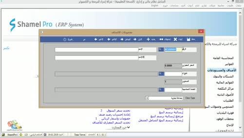 الوحدة الخامسة - التعرف على الشاشة الرئيسية للمخزون الرئيسي وادخال مخزون رئيسي  1