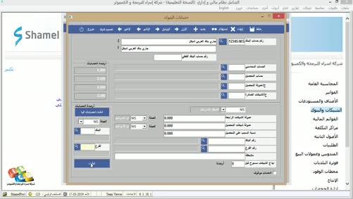 الوحدة الرابعة - التعرف على الشاشة الرئيسية لحسابات البنوك وادخال امثلة عليها  1