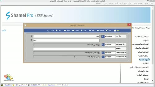 الوحدة الرابعة - التعرف على الشاشة الرئيسة للموجودات الرئيسة وادخال موجودات رئيسية  2