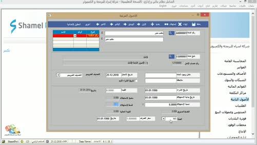الوحدة الرابعة - التعرف على الشاشة الرئيسية للموجودات الفرعية وادخال موجودات فرعية  3