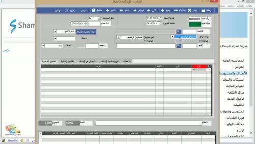 الوحدة السادسة - التعرف على الشاشة الرئيسة للارسالية الداخلية وادخال مثال عليها   6
