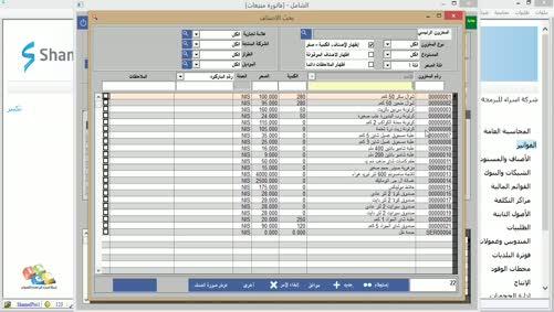 الالوحدة السادسة - تعرف على الشاشة الرئيسية لفاتورة المبيعات وادخال فواتير مبيعات 2