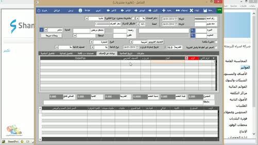 الوحدة السادسة - التعرف على الشاشة الرئيسية لفواتير المشتريات وادخال فواتير مشتريات 1