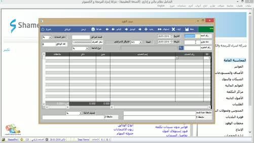 الوحدة السابعة - التعرف على الشاشة الرئيسة لسند القيد وادخال امثلة على سندات القيد  1