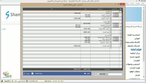الوحدة العاشرة - تقارير القوائم المالية وتقارير ضريبة القيمة المضافة  4