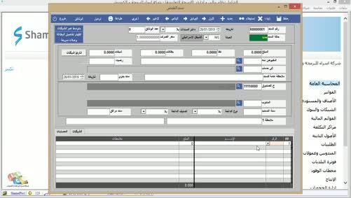 الوحدة السابعة - التعرف على الشاشة الرئيسية لسند القبض وادخال امثلة على سندات القبض  2