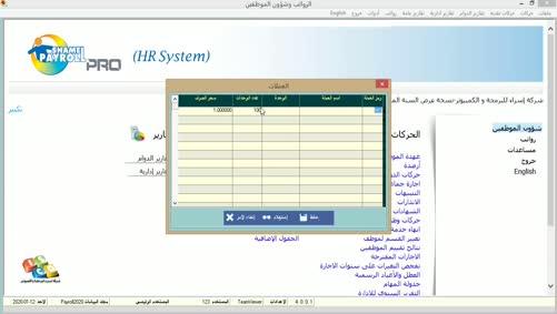التعرف على الشاشة الرئيسية للعملات وادخال عملات جديدة