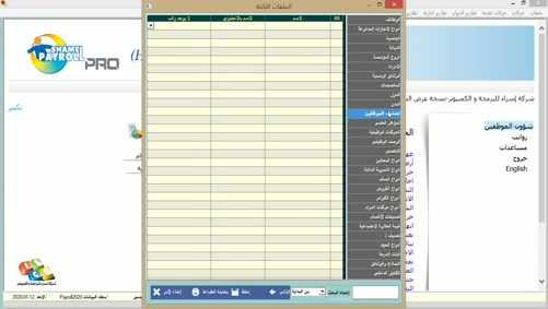 التعرف على الشاشة الرئيسية للملفات الثابتة وادخال جزء منها