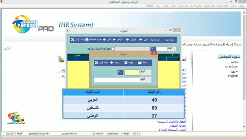 التعرف على الشاشة الرئيسية للبنوك وفروعها ودخال بنوك وفروع جديدة  7