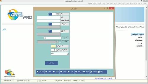 التعرف على الشاشة الرئيسية للاقسام وتعريف اقسام جديدة
