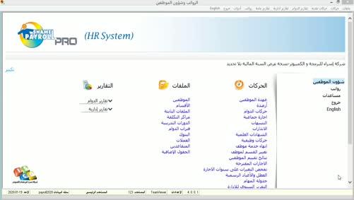 التعرف على الشاشة الرئيسية لفتح راتب شهر وفتح راتب الشهر الحالي