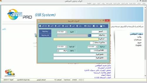 التعرف على الشاشة الرئيسية للدورات التدريبية وادخال امثلة عليها
