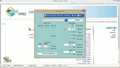 التعرف على الشاشة الرئيسية للارصدة وادخال امثلة عليها