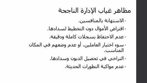 مبادئ الإدارة 1.1. ماهية الإدارة - م.عبدالله رياض الخضري