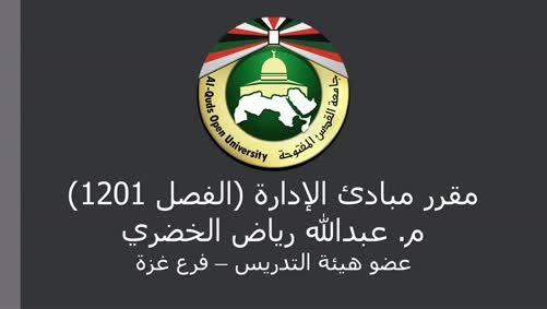 مقرر مبادئ الإدارة 1.2 المدارس الإدارية -م.عبدالله الخضري