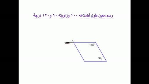 أساسيات الحاسوب والبرمجة - 5285 - المحاضرة الثانية ج5- رسم المعين
