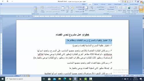 أساسيات الحاسوب والبرمجة - 5285 - المحاضرة السادسة - لعبة الفضاء القسم 2