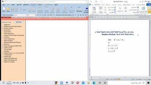 Linear programming مسائل البرمجة الخطية - مقرر بحوث العمليات